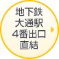 地下鉄 大通駅 4番出口 直結