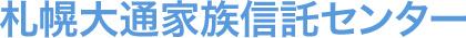 札幌大通遺言相続センター